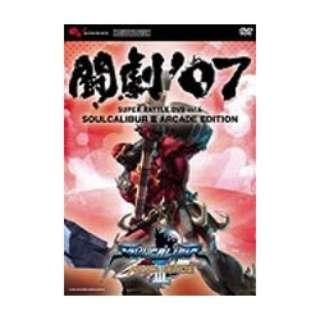 闘劇'07 SUPER BATTLE DVD vol.6 SOUL CALIBUR III 【DVD】