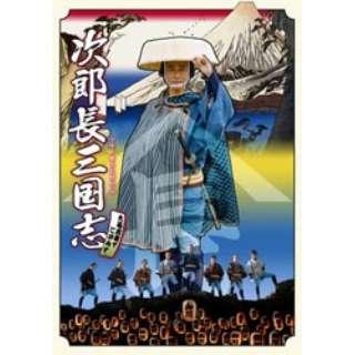 次郎長三国志 【DVD】