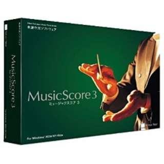 〔Win版〕 MusicScore 3 (ミュージックスコア 3)