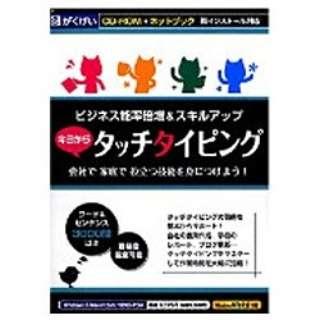 〔Win・Mac版〕 今日からタッチタイピング (CD-ROM&ネットブック 両インストール対応)