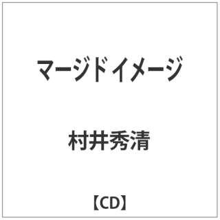 村井秀清/マージド イメージ 【CD】