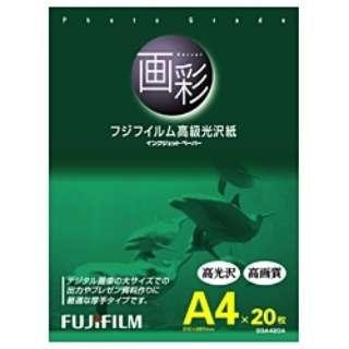 """""""画彩"""" フジフイルム高級光沢紙 (A4サイズ・20枚) G3A420A"""