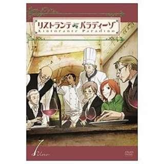リストランテ・パラディーゾ 1 【DVD】