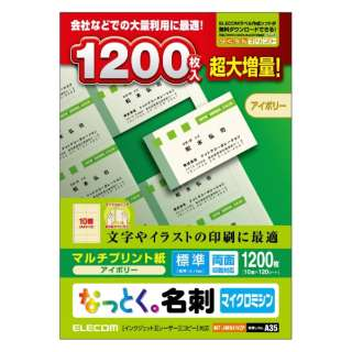 〔各種プリンタ〕 なっとく。名刺 1200枚 (A4サイズ 10面×120シート・アイボリー) MT-JMN1IVZP