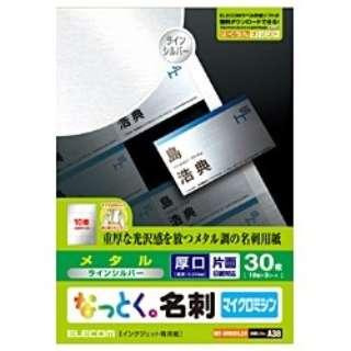 〔インクジェット〕 なっとく。名刺 メタル 30枚 (A4サイズ 10面×3シート) MT-MMN1シリーズ シルバー MT-MMN1LSV