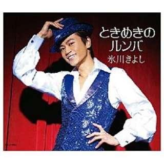 氷川きよし/ときめきのルンバ/川千鳥 【CD】