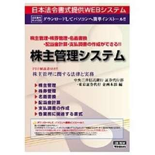 〔Win版〕 ネット 230 株主管理システム