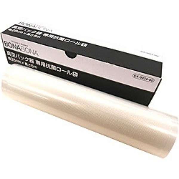 真空パック器専用抗菌ロール袋 (6m) EX-3024-00
