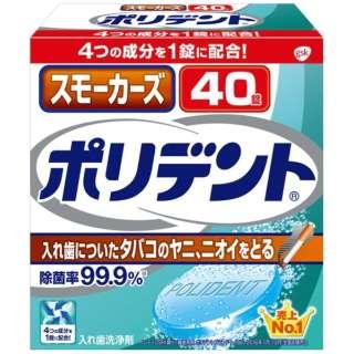 ポリデント 入れ歯洗浄剤 スモーカーズ 40錠