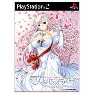 プリンセスラバー!~Eternal Love For My Lady~(通常版)【PS2】