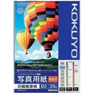 インクジェットプリンター用 写真用紙 印画紙原紙 高光沢 (B5サイズ・20枚) KJ-D12B5-20