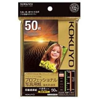 インクジェットプリンター用 プロフェッショナル写真用紙 高光沢・厚手 (はがきサイズ・50枚) KJ-D10H-50