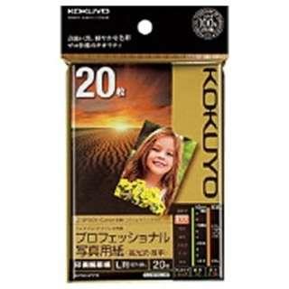 インクジェットプリンター用 プロフェッショナル写真用紙 高光沢・厚手 (L判・20枚) KJ-D10L-20