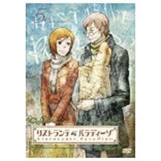リストランテ・パラディーゾ 5 【DVD】