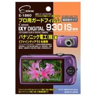 液晶保護フィルム(キヤノン IXY DIGITAL 930 IS専用)E-1860