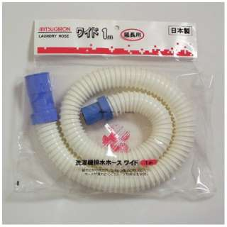 洗濯機延長排水ホースワイド1.0m HS01