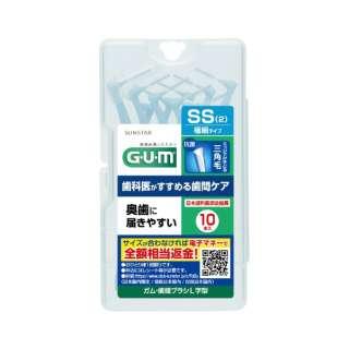 G・U・M(ガム)歯周プロケア 歯間ブラシ L字型(SS) 10本入り 〔歯間ブラシ〕