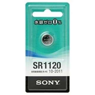 SR1120-ECO ボタン型電池 水銀ゼロシリーズ [1本 /酸化銀]