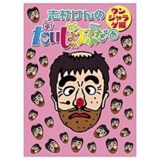 志村けんのだいじょうぶだぁ BOX II 【DVD】