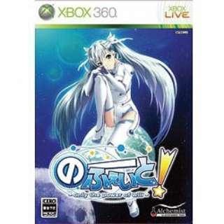 のーふぇいと!~only the power of will~(通常版)【Xbox360ゲームソフト】