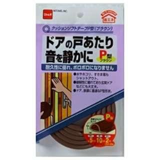 クッションソフトテープ P型(ブラウン) E0142
