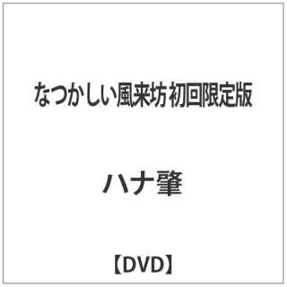 なつかしい風来坊 初回限定版 【DVD】
