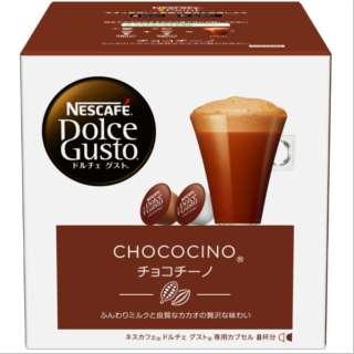 ドルチェグスト専用カプセル 「チョコチーノ」(8杯分) CCN16001