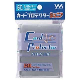 カードプロテクタージュニア(シルバー) 60枚入り