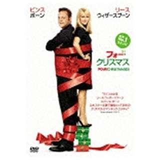フォー・クリスマス 【DVD】