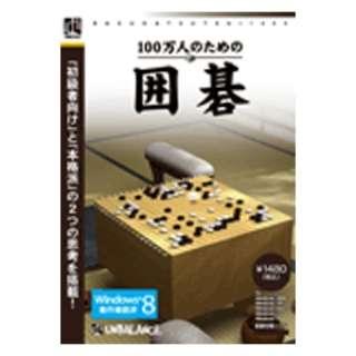 〔Win版〕 100万人のための3D囲碁 [爆発的1480シリーズ ベストセレクション]