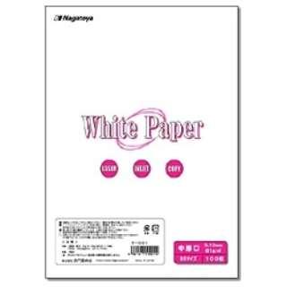"""""""ホワイトペーパー"""" 中厚口 (B5サイズ・100枚) ナ-001"""