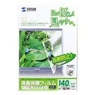 液晶保護フィルム (14.0型ワイド対応) LCD-140W