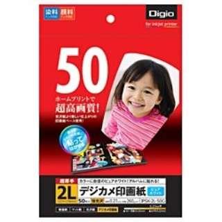 """Digio"" デジカメ印画紙 強光沢 (2L判・50枚) JPSK-2L-50G"