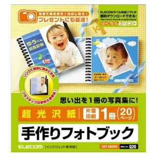 手作りフォトブック(超光沢紙・片面印刷・20ページ) ホワイト EDT-KBOOK