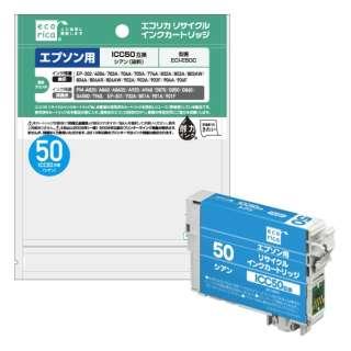 ECI-E50C 互換プリンターインク シアン