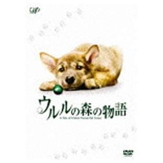 ウルルの森の物語 豪華版 初回生産限定 【DVD】