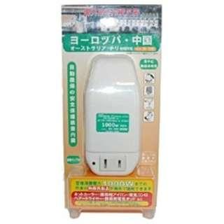 変圧器 (ダウントランス・熱器具専用)(1000W) SK-20E