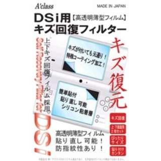 DSi用 キズ回復フィルター(高透明薄型フィルム)【DSi】