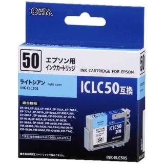 INK-ELC50S 互換プリンターインク ライトシアン
