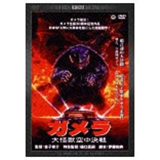 ガメラ 大怪獣空中決戦 デジタル・リマスター版 【DVD】