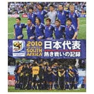 2010 FIFA ワールドカップ 南アフリカ オフィシャルBlu-ray 日本代表 熱き戦いの記録【Blu-ray Disc】