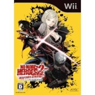 ノーモア★ヒーローズ2 デスパレート・ストラグル【Wii】
