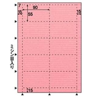 〔各種プリンタ〕 クラッポドロップ 名刺 100枚 (A4サイズ 10面×10シート・チェリー) QP002S