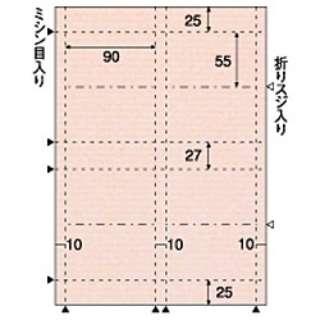 クラッポドロップ二つ折名刺 タテ (A4サイズ:4面・10シート:40枚) ピーチ QP201S