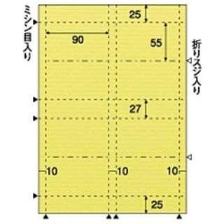 クラッポドロップ二つ折名刺 タテ レモン (A4サイズ:4面・10シート:40枚) QP203S