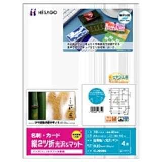 〔インクジェット〕 名刺・カード 縦2ツ折 40枚 (A4サイズ 4面×10シート・ホワイト) CJ605S