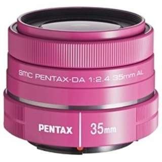 カメラレンズ smc PENTAX-DA 35mmF2.4AL APS-C用 オーダーカラー・ピンク [ペンタックスK /単焦点レンズ]