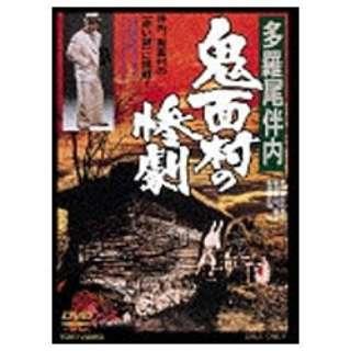 多羅尾伴内 鬼面村の惨劇 【DVD】