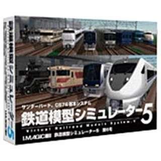 〔Win版〕 鉄道模型シミュレーター 5 第6号