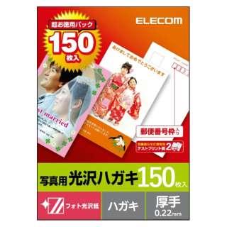 フォト光沢用紙 厚手 (はがきサイズ・150枚) EJH-GAHシリーズ EJH-GAH150
